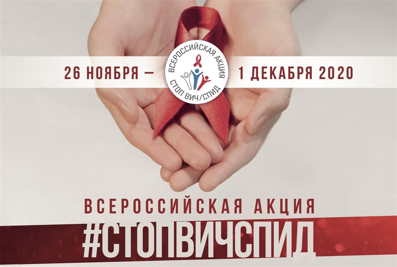 Всемирный день борьбы с ВИЧ/СПИД